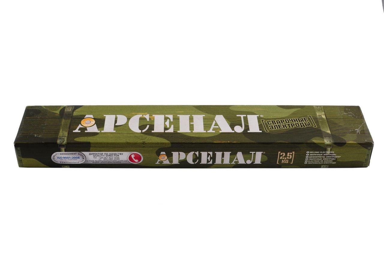 Электроды PlasmaTec - Арсенал - 3 мм х 2,5 кг, (АНО-4)