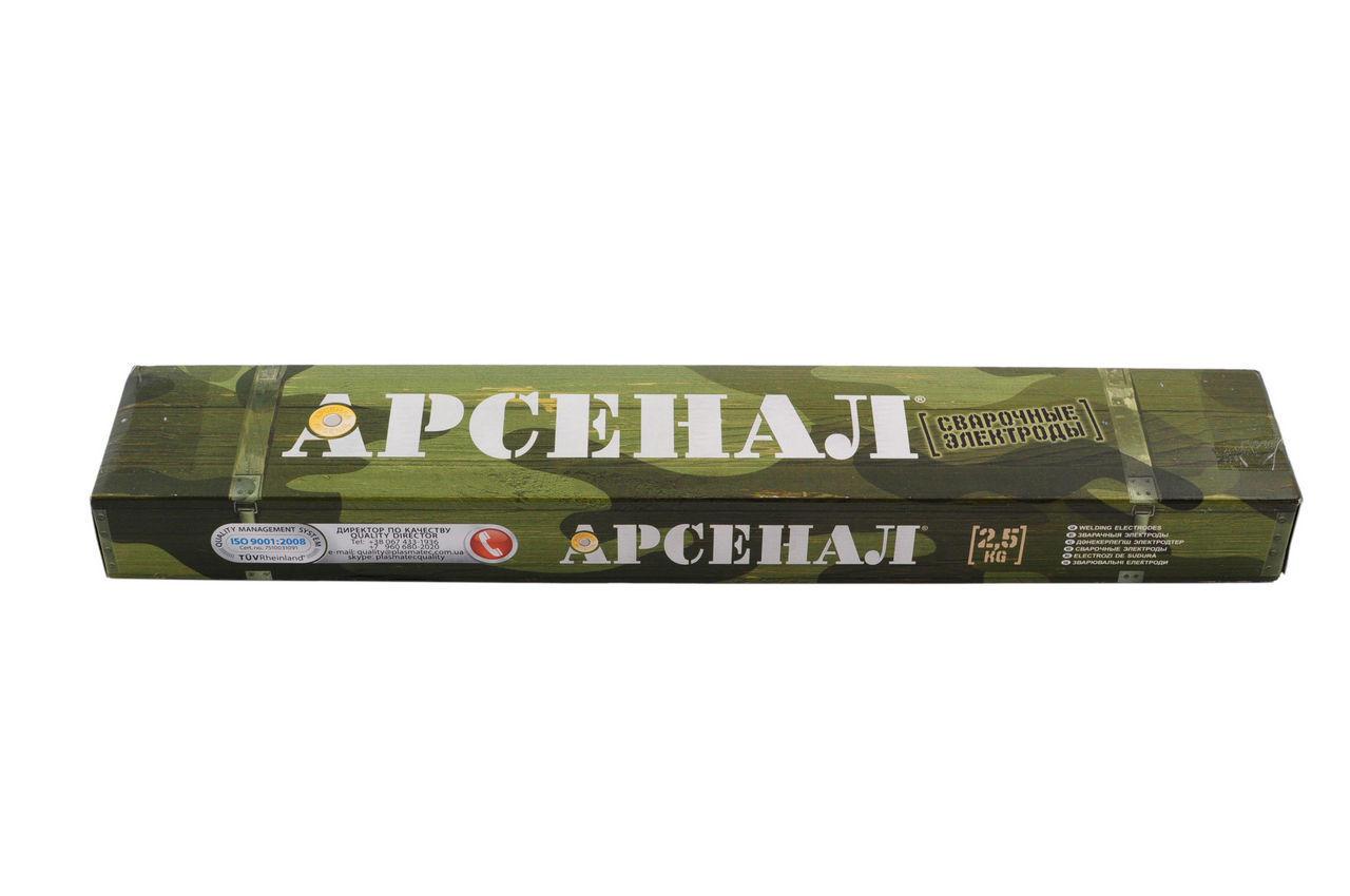 Электроды PlasmaTec - Арсенал - (АНО-21) 3 мм х 2,5 кг