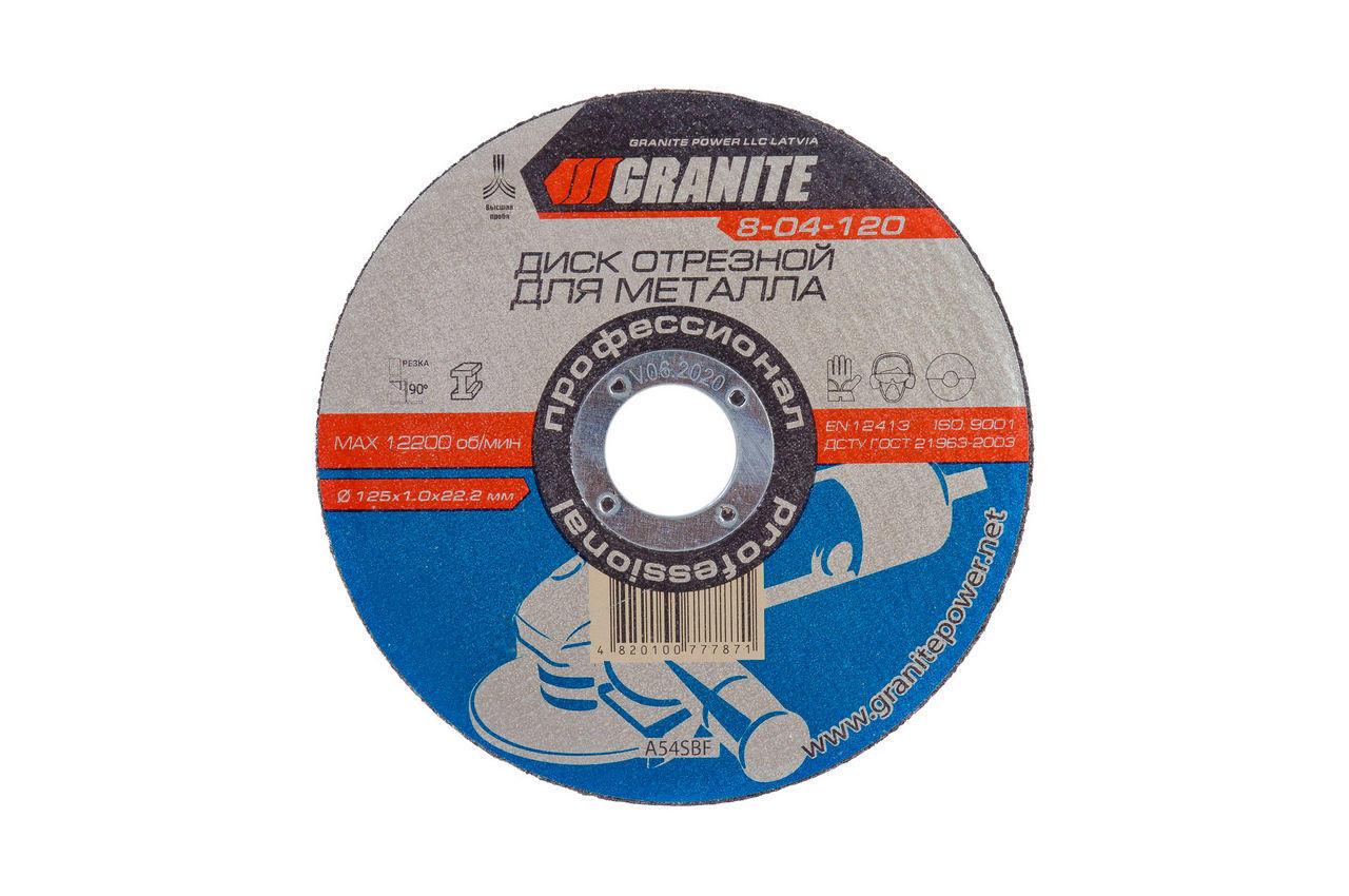 Круг отрезной по металлу Granite - 125 х 1,0 х 22,2 мм, 8-04-120