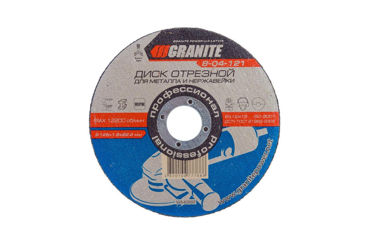 Круг отрезной по металлу Granite - 125 х 1,6 х 22,2 мм, 8-04-121