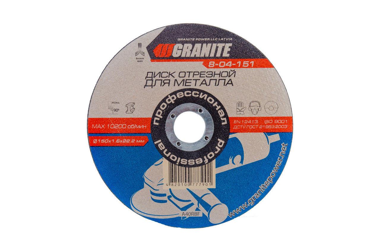 Круг отрезной по металлу Granite - 150 х 1,6 х 22,2 мм, 8-04-151