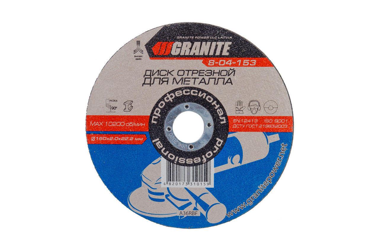 Круг отрезной по металлу Granite - 150 х 2,0 х 22,2 мм, 8-04-153