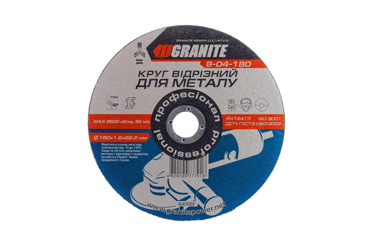 Круг отрезной по металлу Granite - 180 х 1,6 х 22,2 мм, 8-04-180