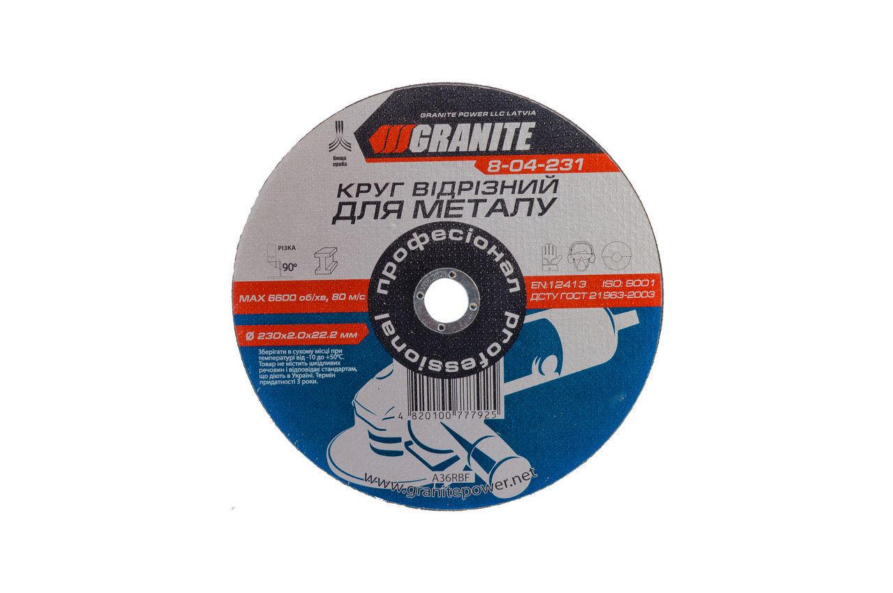 Круг отрезной по металлу Granite - 230 х 2,0 х 22,2 мм, 8-04-231