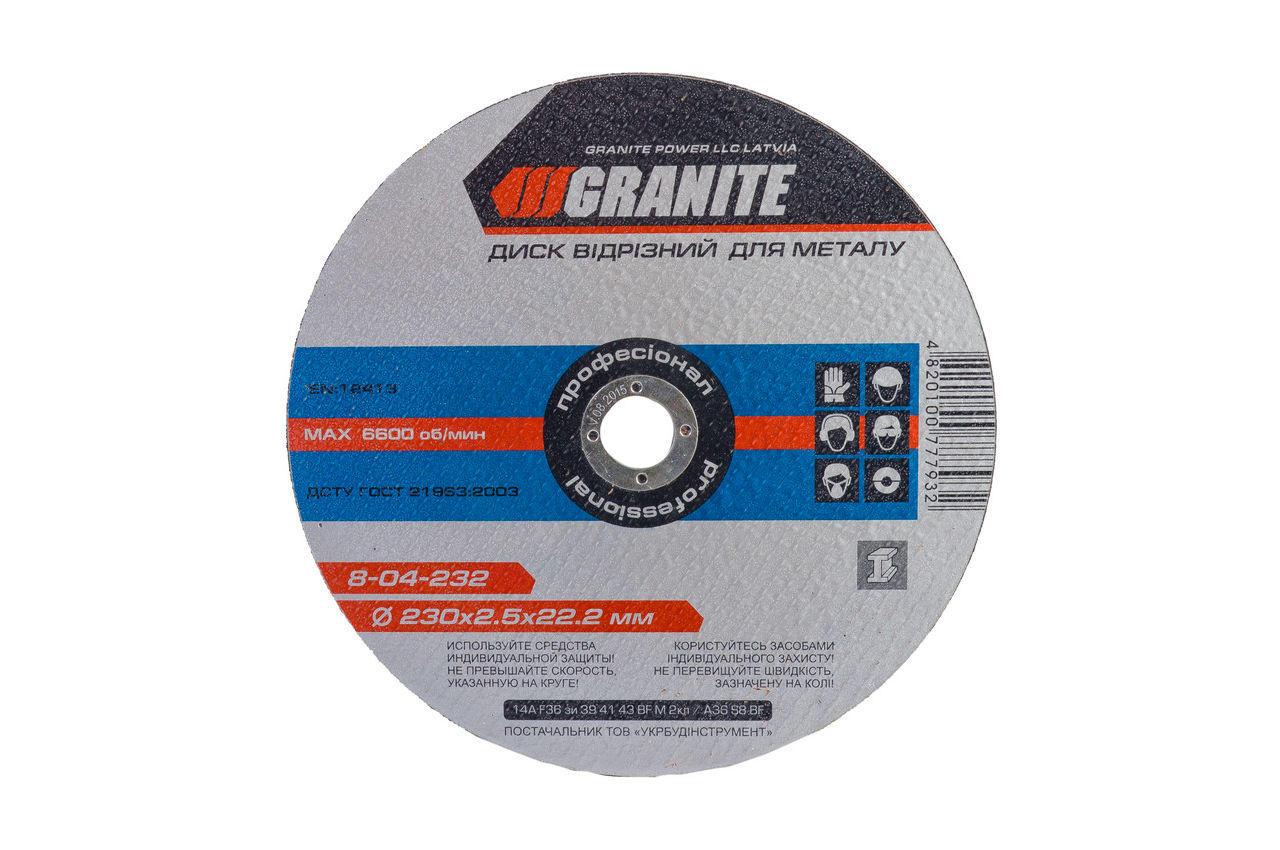Круг отрезной по металлу Granite - 230 х 2,5 х 22,2 мм, 8-04-232