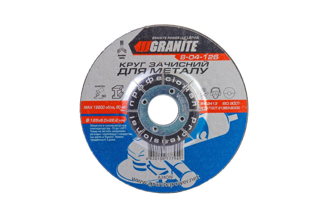 Круг зачистной Granite - 125 х 6,0 х 22,2 мм, 8-04-126