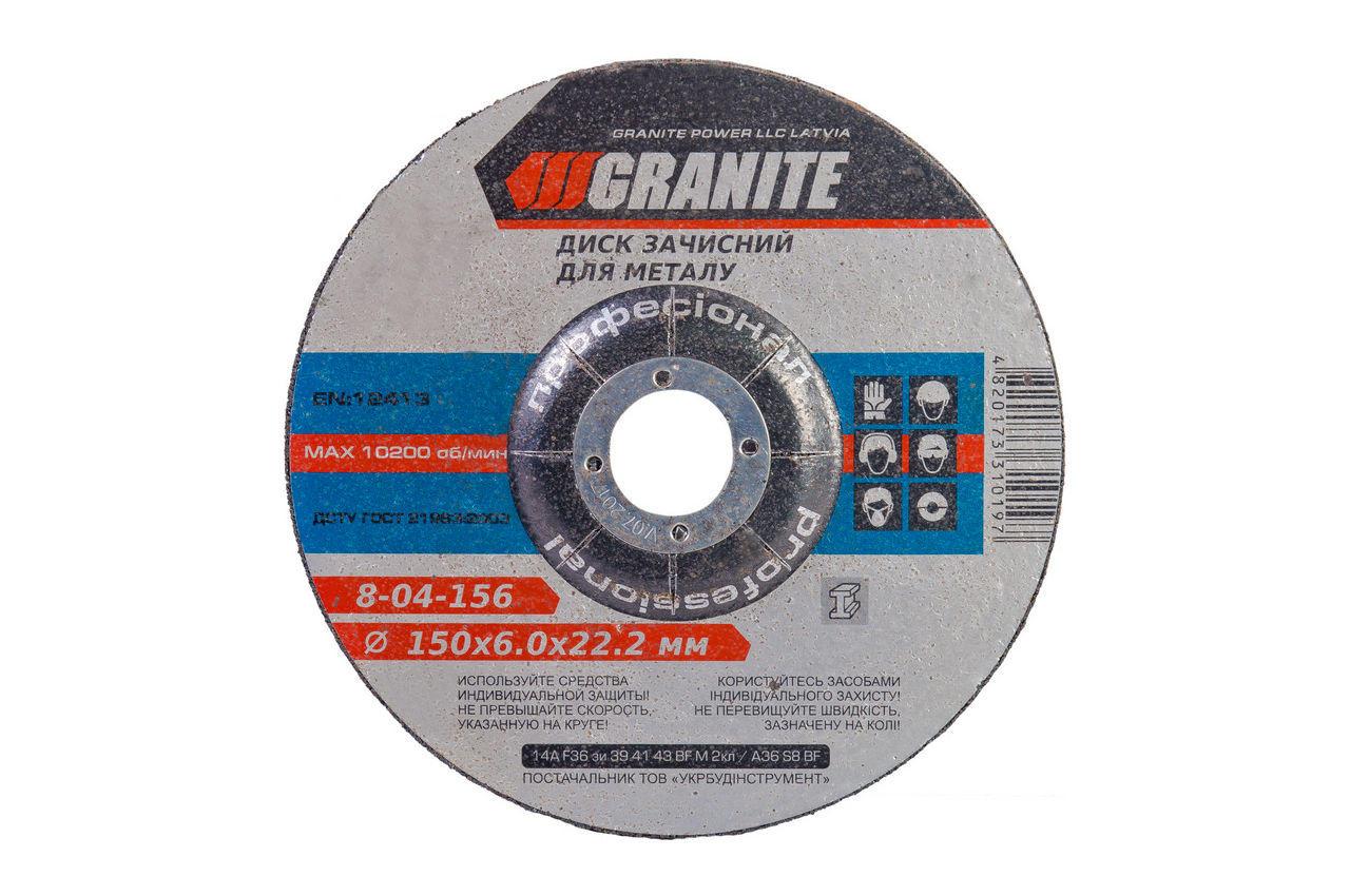 Круг зачистной Granite - 150 х 6,0 х 22,2 мм, 8-04-156