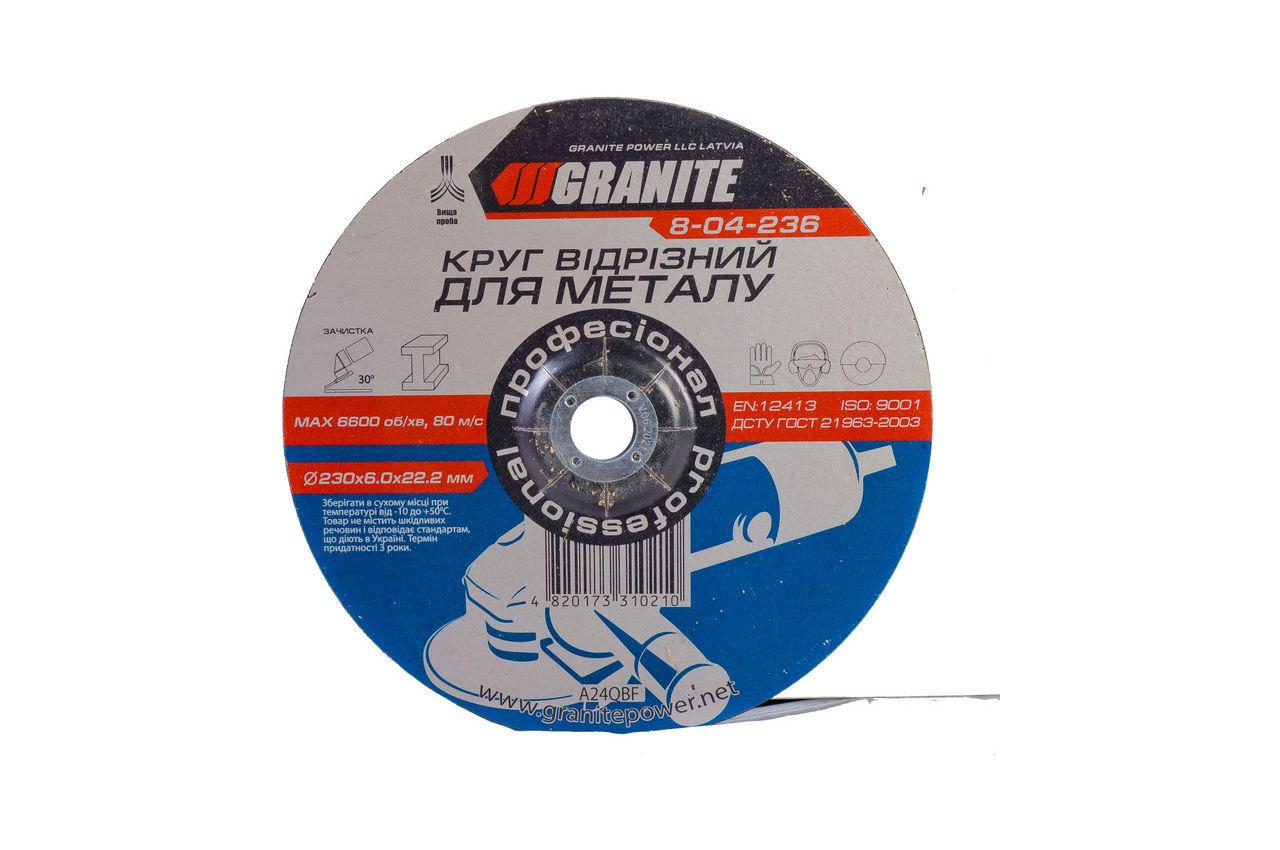Круг зачистной Granite - 230 х 6,0 х 22,2 мм, 8-04-236