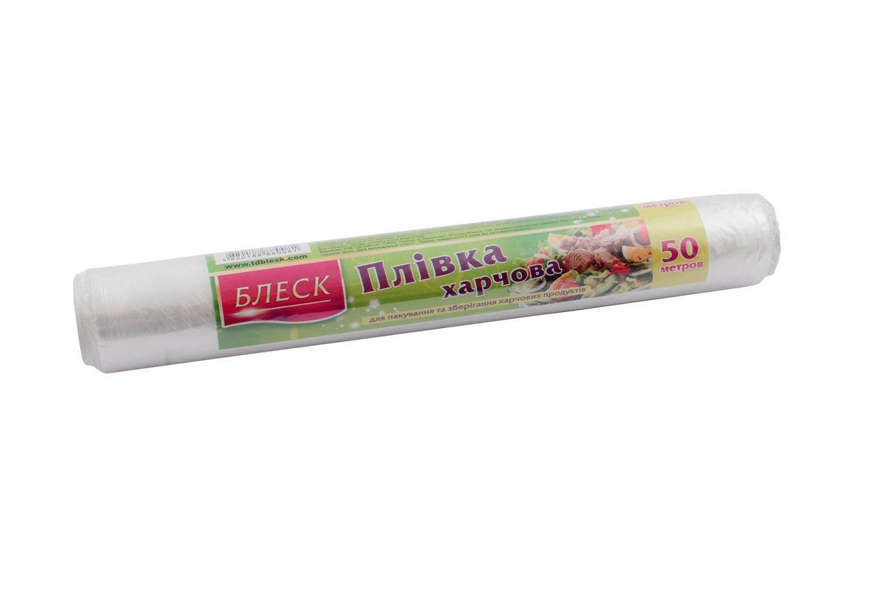 Пленка пищевая Блеск - 200 м х 300 мм, ФР-00000579