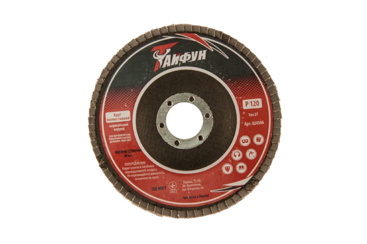 Круг лепестковый торцевой Тайфун - 125 мм, Р120 металл прямой