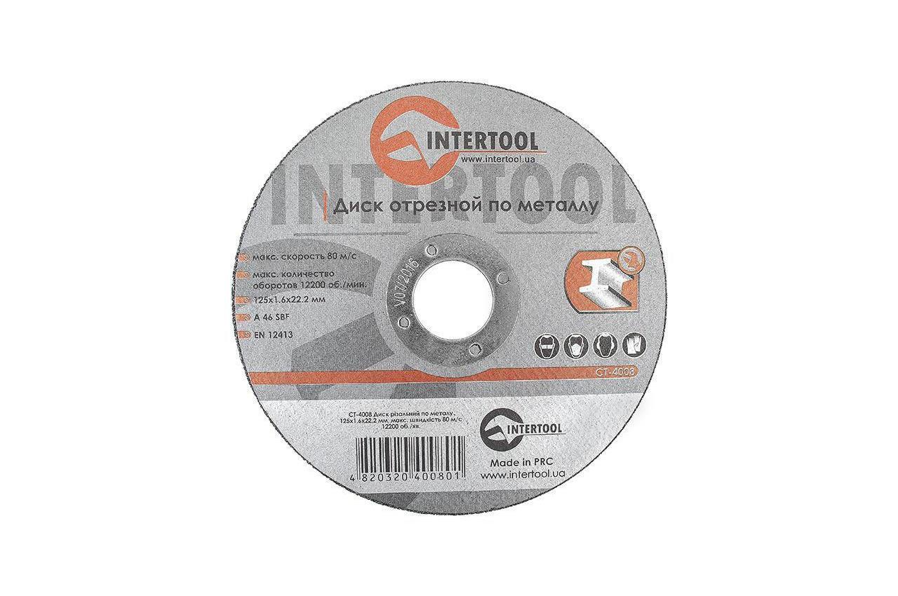 Круг отрезной по металлу Intertool - 125 х 1,6 х 22,2 мм