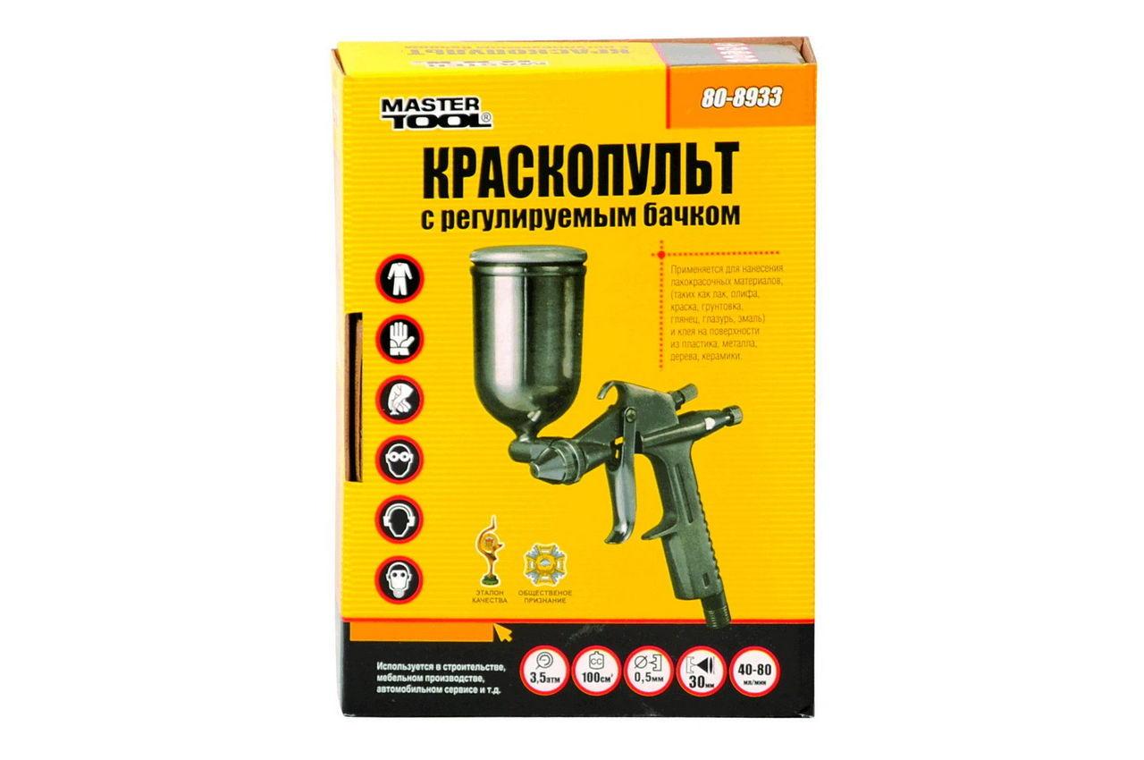Пневмопистолет лакокрасочный Mastertool - поворотный алюминиевый бак 100 мл х 0,5 мм