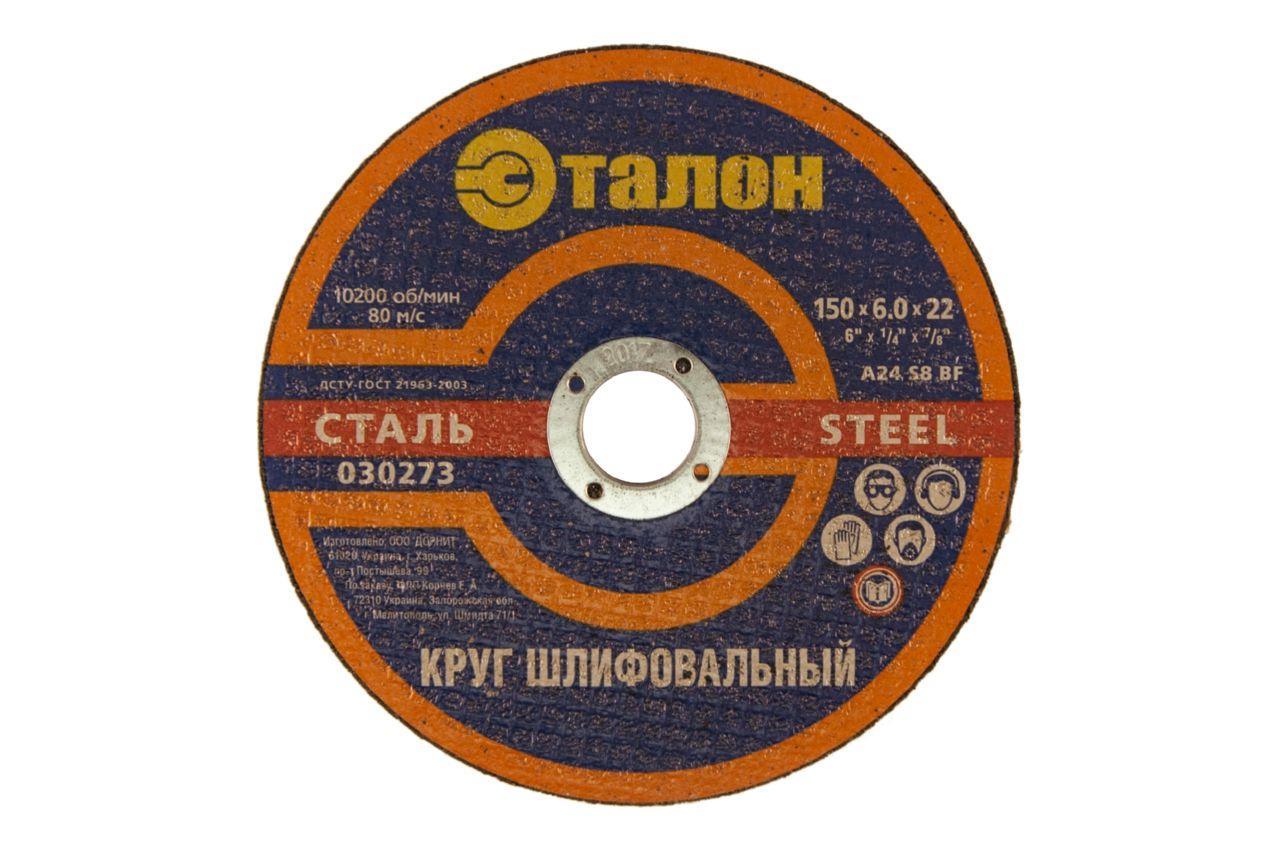 Круг зачистной по металлу Эталон - 125 x 6 x 22,2 мм, изогнутый