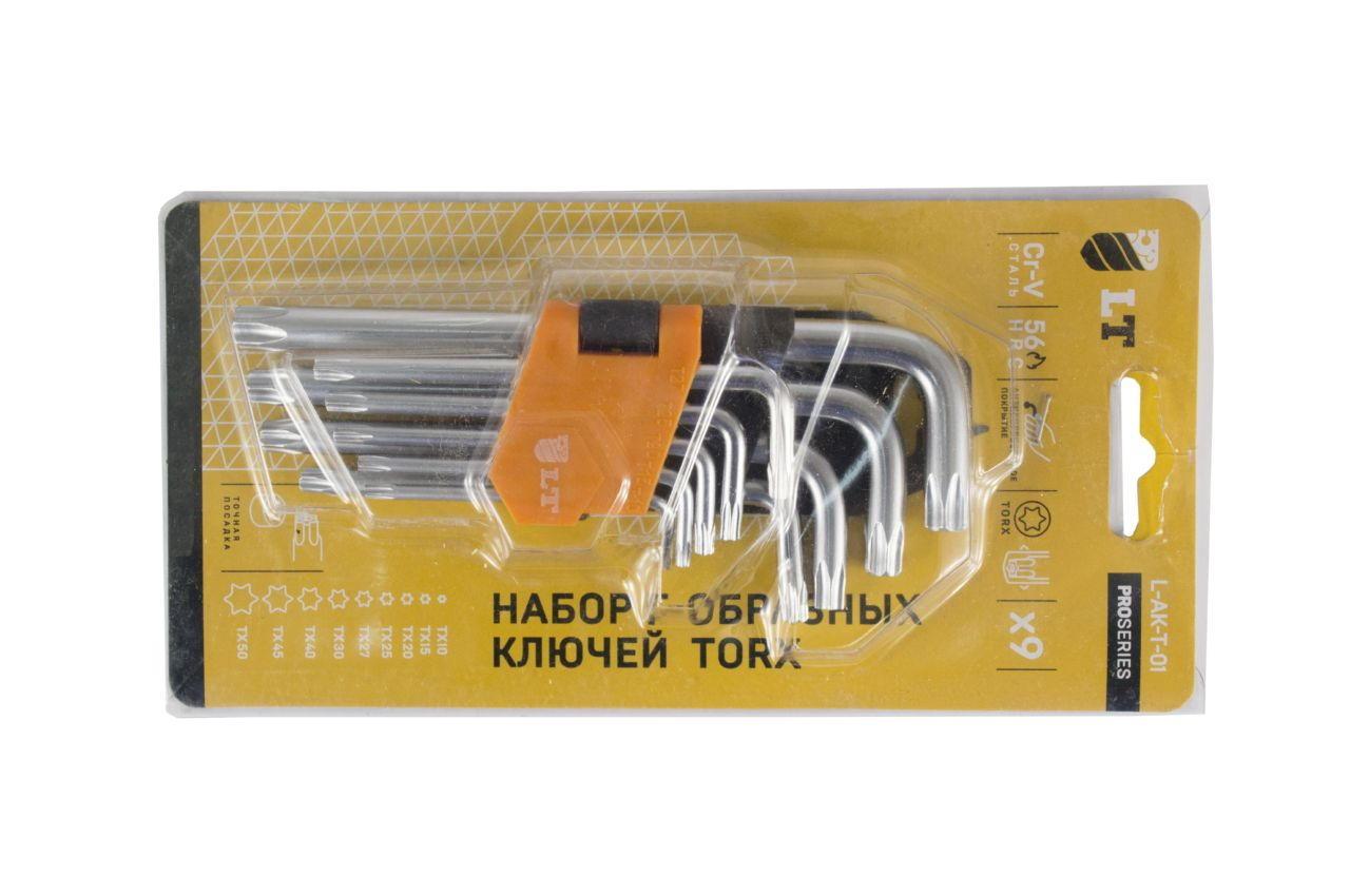Набор Torx ключей LT - 9 шт. (T10-50 мм)
