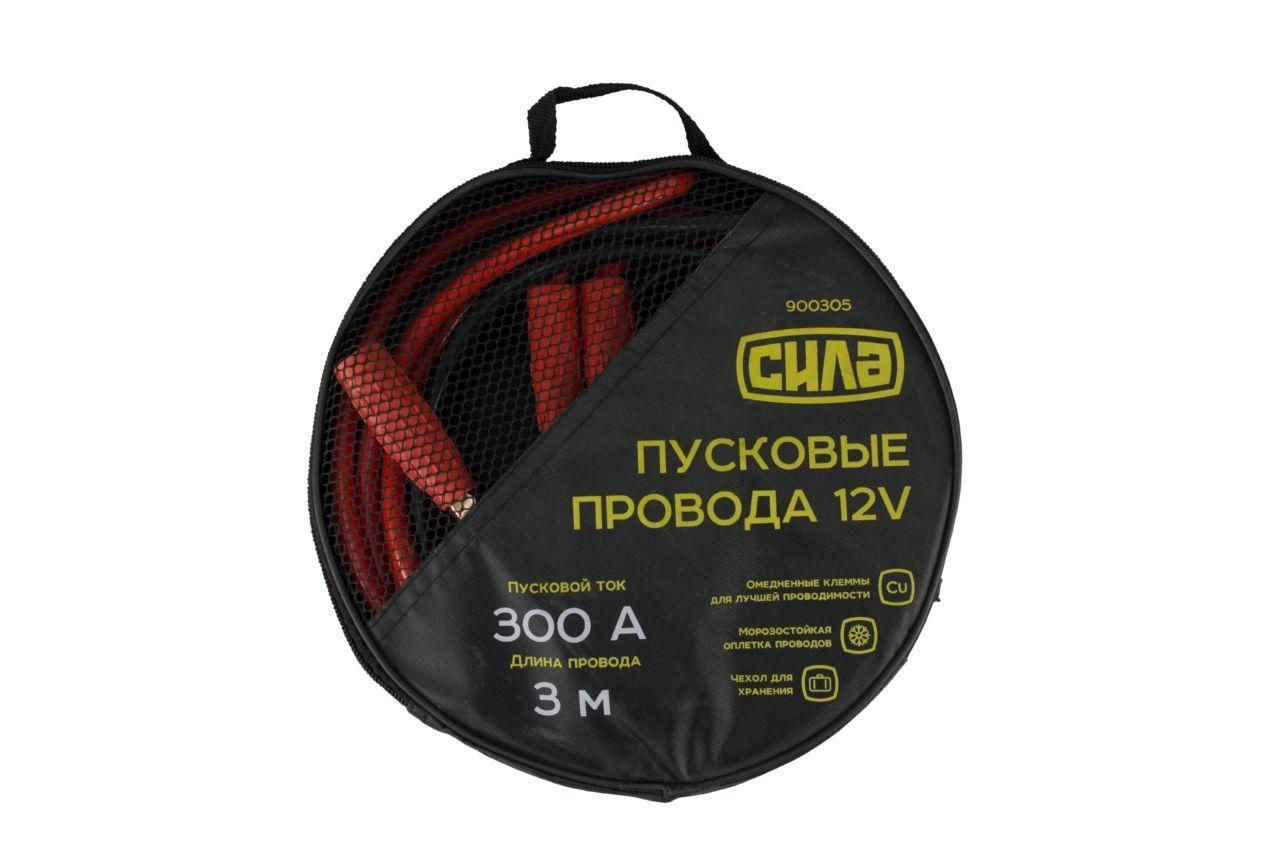 Пусковой провод Сила - 300 A x 3 м
