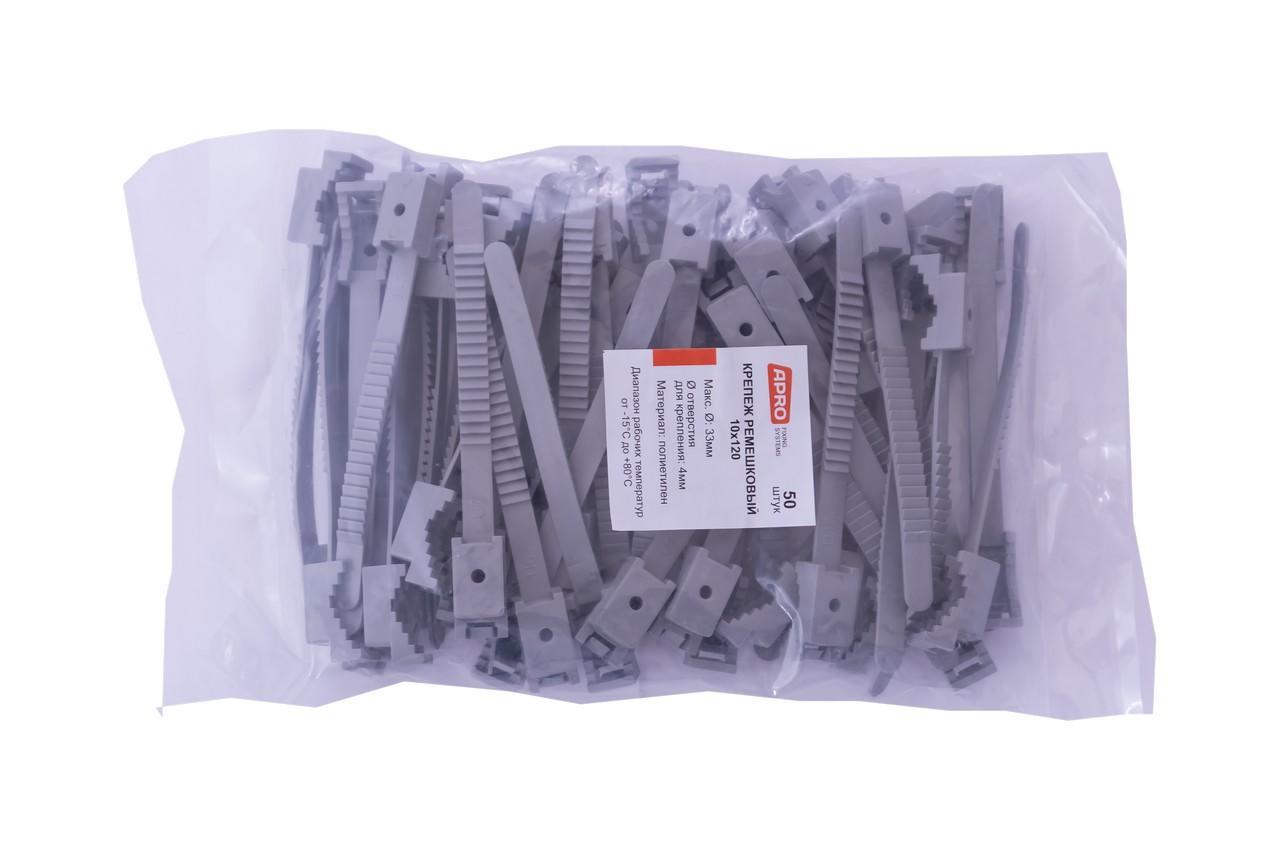 Крепеж ремешковый Apro - 10 x 120 мм, серый (50 шт.)