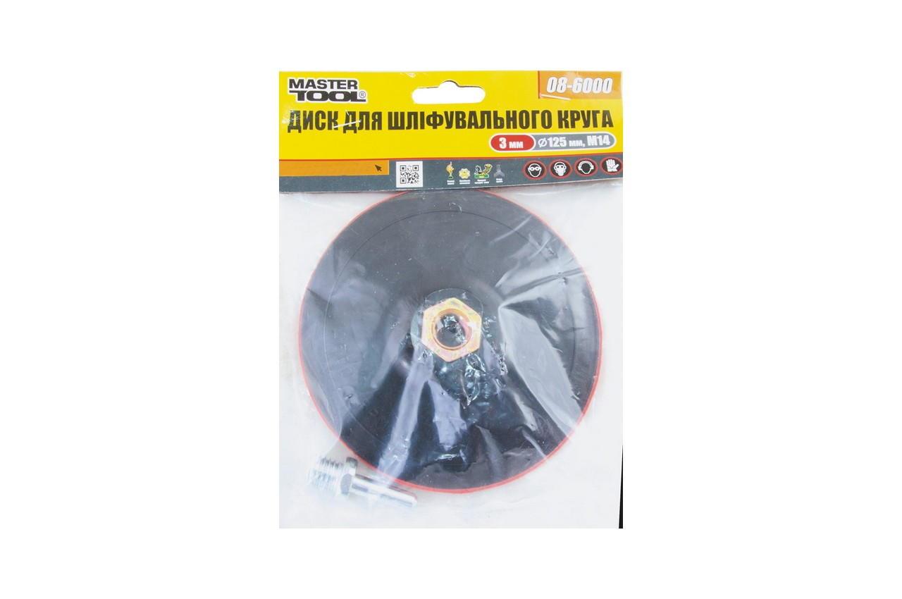 Диск для круга шлифовального Mastertool - 125 x 3 мм, с переходником