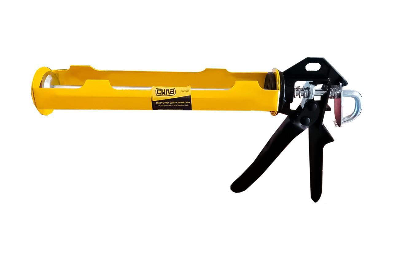 Пистолет для силикона Сила - 360 мм полузакрытый