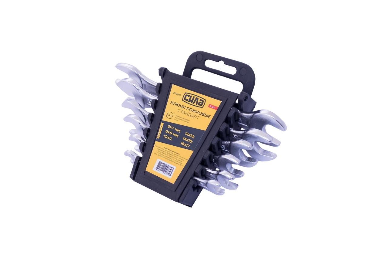 Набор рожковых ключей Сила - 6 шт. (6-17 мм) стандарт