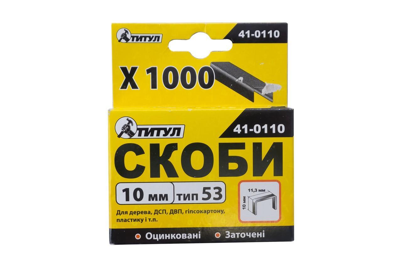 Скоба Ти́тул - 10 x 0,7 x 11,3 мм (1000 шт.)
