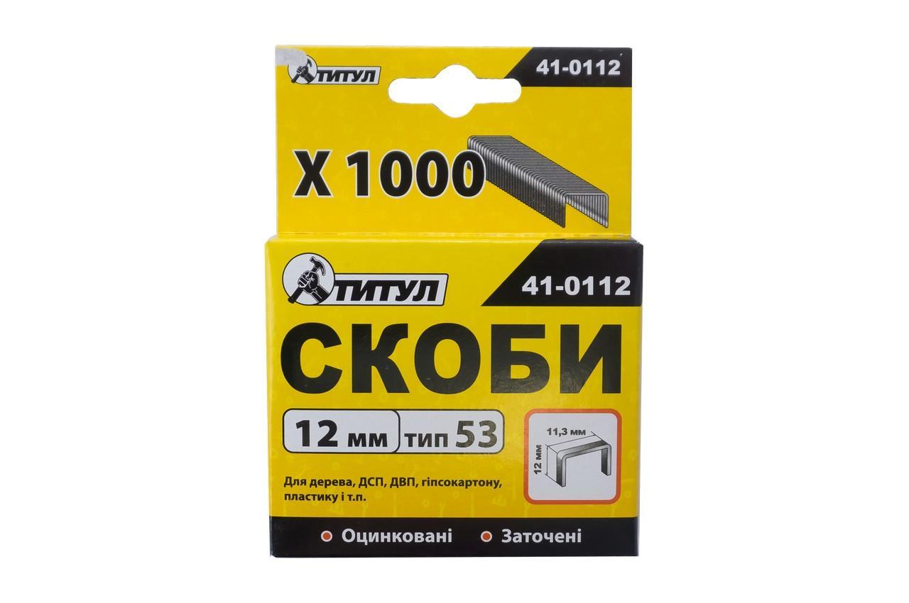 Скоба Ти́тул - 12 x 0,7 x 11,3 мм (1000 шт.)