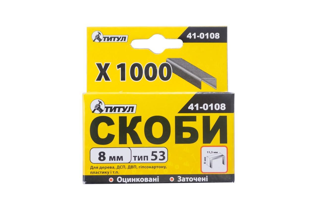 Скоба Ти́тул - 8 x 0,7 x 11,3 мм (1000 шт.)
