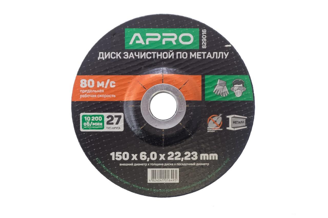 Круг зачистной по металлу Apro - 150 х 6 х 22,22 мм 5 шт.