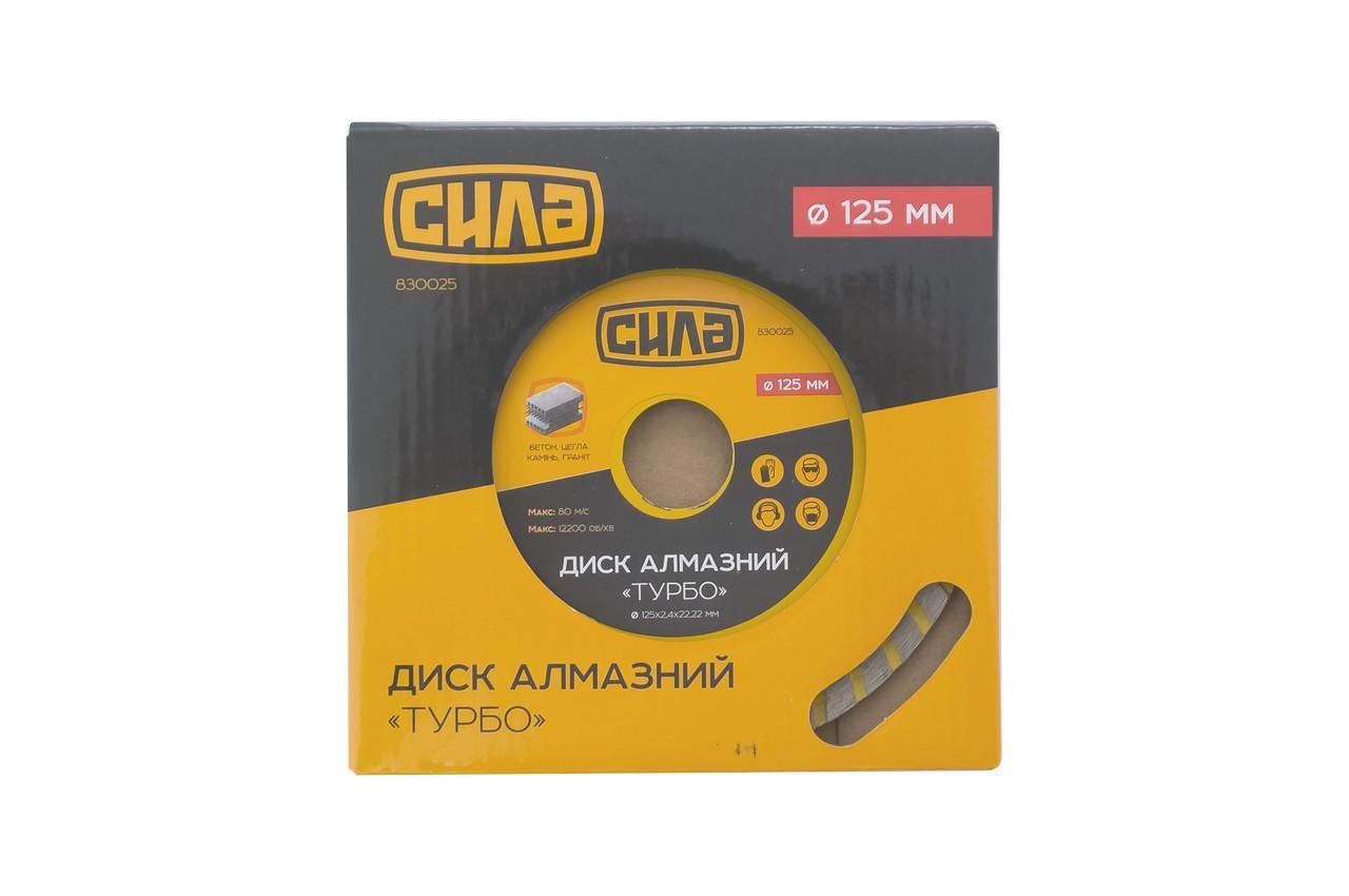 Диск алмазный Сила - 125 мм турбо