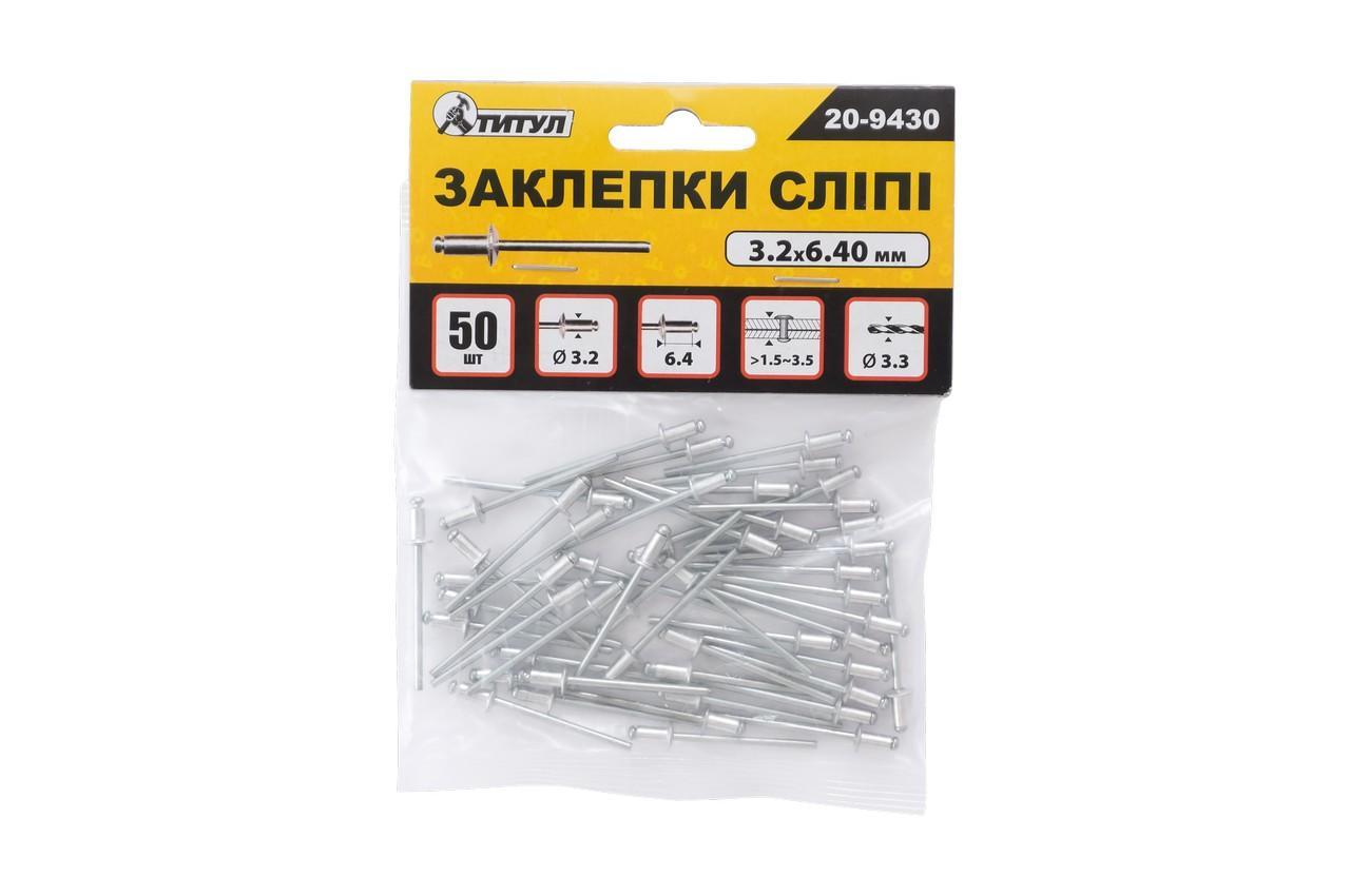 Заклепка Ти́тул - 3,2 x 6,4 мм (50 шт.)