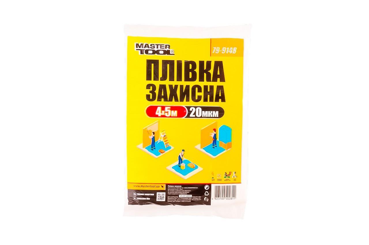 Пленка защитная Mastertool - 4 х 5м x 20 мкм
