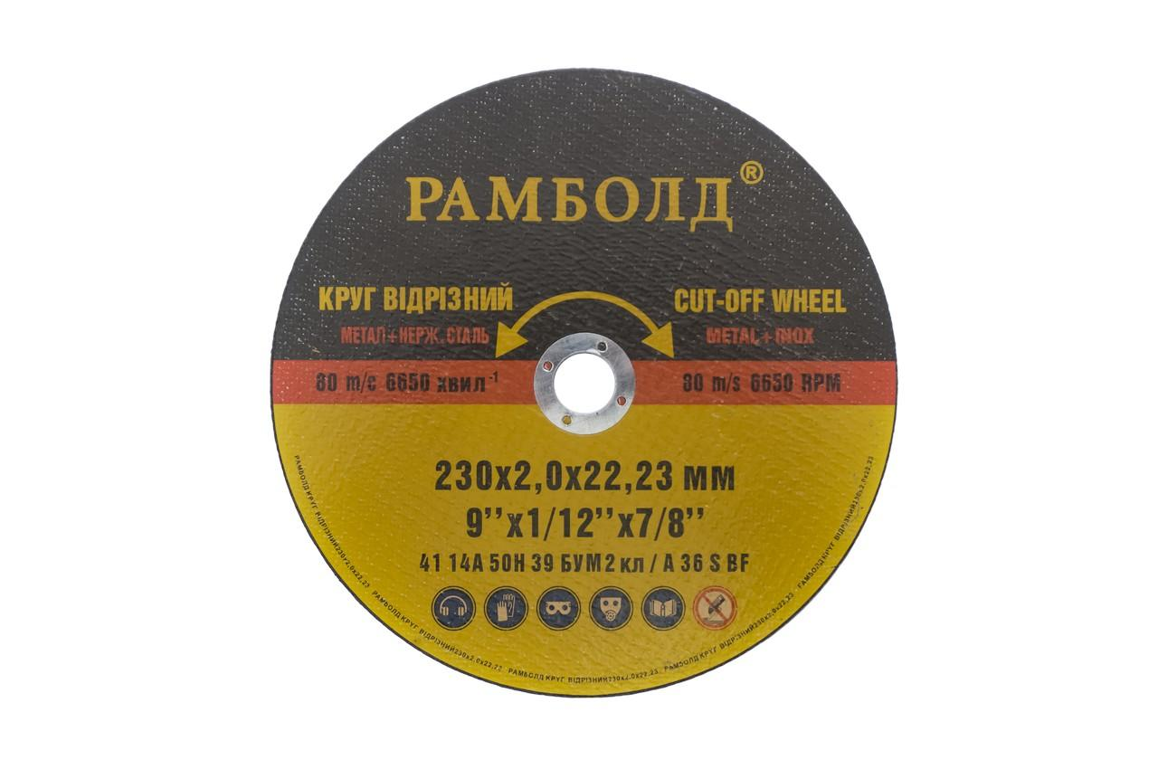 Круг отрезной по металлу Асеса - 230 х 2,0 х 22,22 мм