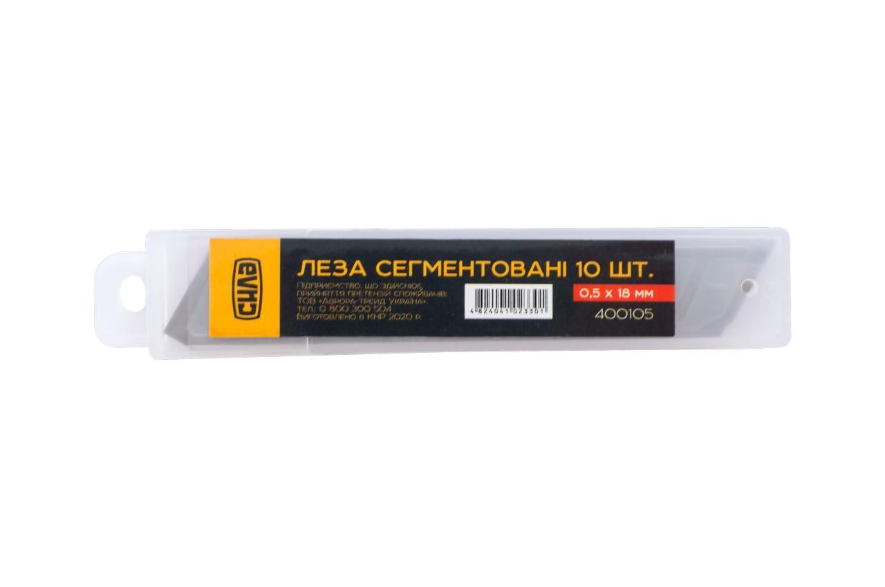 Лезвие сегментное Сила - 18 x 0,5 мм (10 шт.)