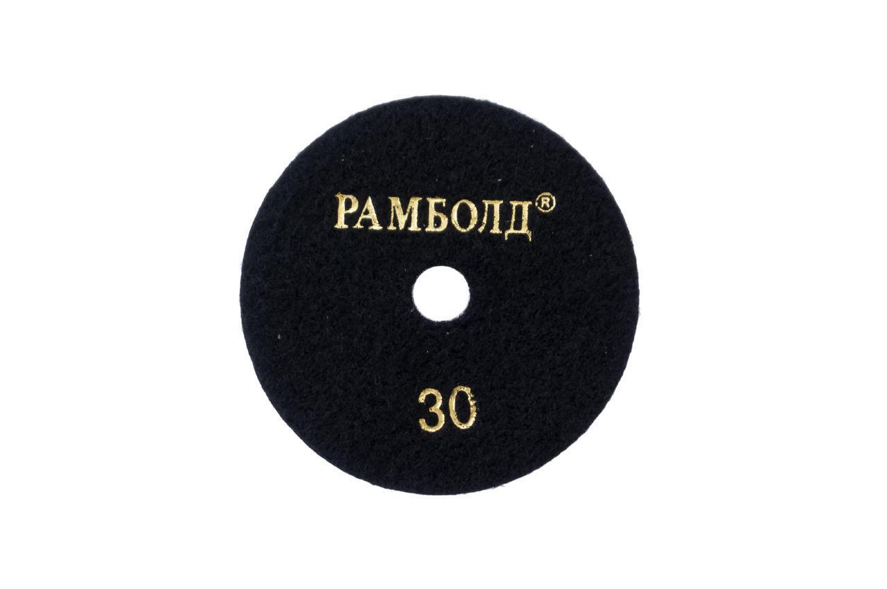 Круг алмазный шлифовальный Рамболд - 100 мм x P30