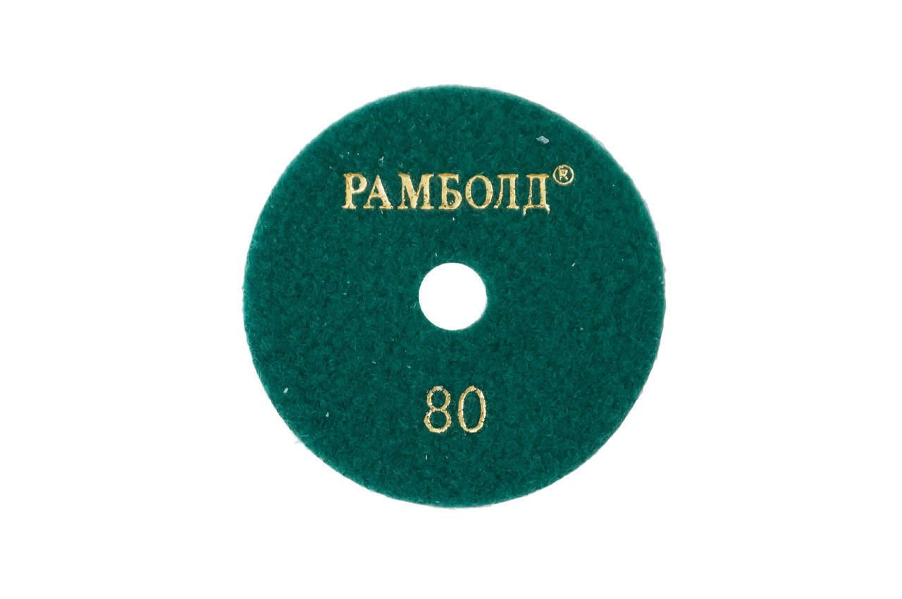 Круг алмазный шлифовальный Рамболд - 100 мм x P80
