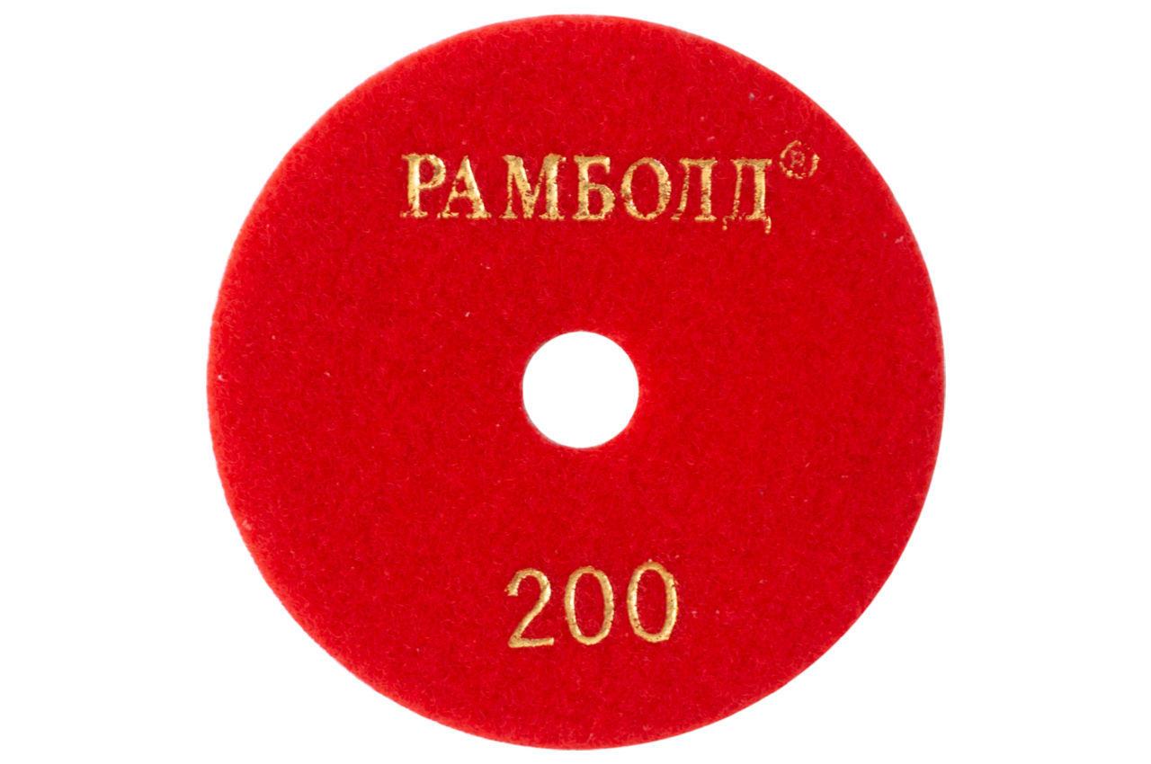 Круг алмазный шлифовальный Рамболд - 100мм x P200
