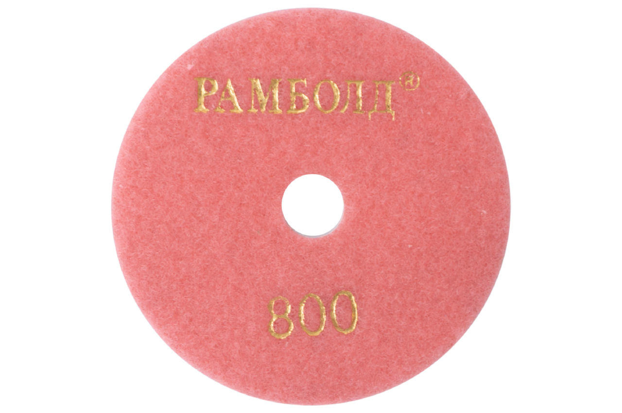 Круг алмазный шлифовальный Рамболд - 100мм x P800